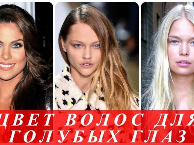 Який колір волосся підібрати дівчатам та жінкам для блакитних очей: поради стиліста, фото. Йде рудий, русявий, каштановий, чорний, червоний, колір волосся, блонд блакитнооким дівчатам і жінкам? Незвичайний колір волосся для блакитних очей: ідеї, фото