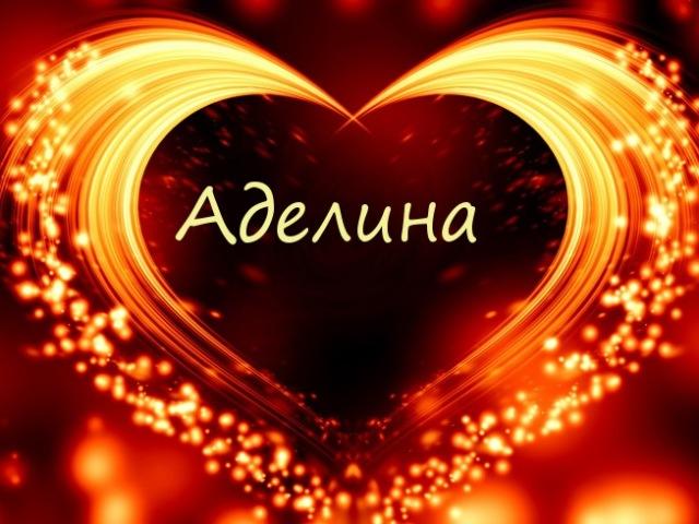 Жіноче ім'я Аделіна — що означає: опис імені. Ім'я дівчинки Аделіна: таємниця, значення імені в православ'ї, розшифровка, характеристика, доля, походження, сумісність з чоловічими іменами, національність
