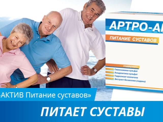 «Артро-Актив» харчування суглобів: інструкція по застосуванню