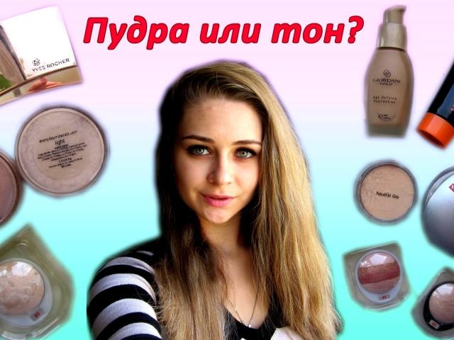 Що краще тональний крем або пудра влітку і взимку для сухої, жирної, комбінованої і проблемної вікової шкіри обличчя: поради косметолога