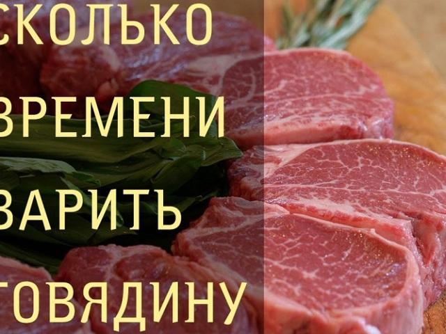 Скільки і як правильно варити яловичину?