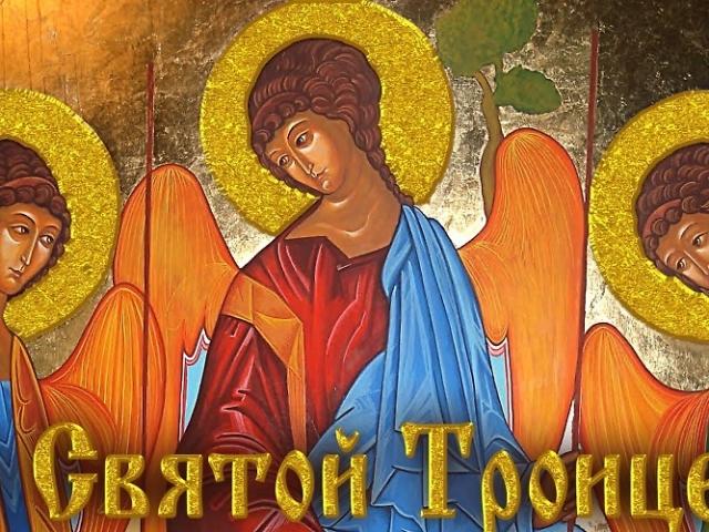 Трійця і Духів день в 2019 році: якого числа, через скільки днів після Великодня? Трійця — прикмети і звичаї: що можна і не можна робити? Чи можна на Трійцю ходити на цвинтар?