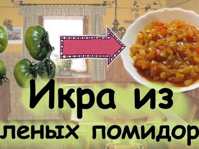 Ікра із зелених помідорів на зиму: найкращі рецепти зимової заготівлі