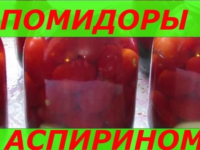 Помідори з аспірином під залізною кришкою: 2 смачні рецепти на 3 літрову банку — гарячий та холодний спосіб консервації