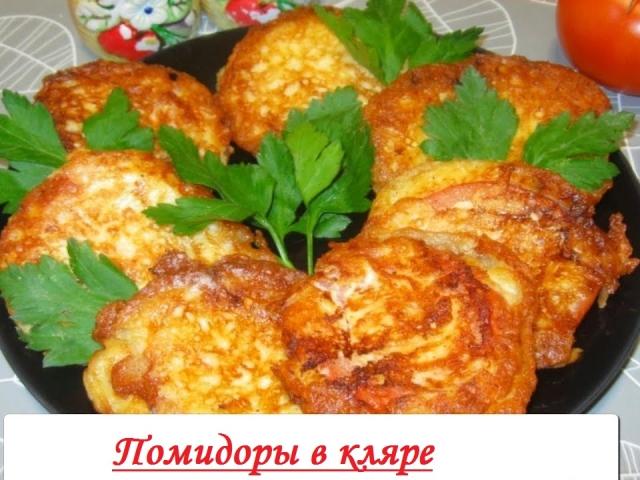 Помідори в сирному і вершковому клярі — кращі покрокові рецепти