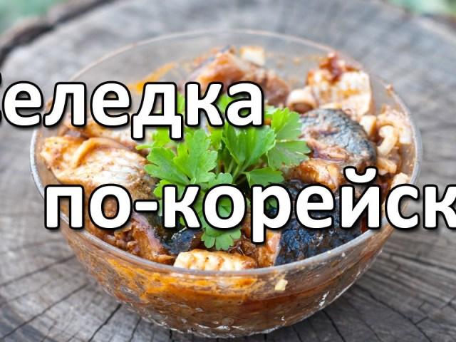 Оселедець по-корейськи: простий рецепт, з морквою, в томатному соусі з зеленню, з солодким перцем, у кисло-солодкому маринаді, в соєвому маринаді — корисні поради з приготування в домашніх умовах