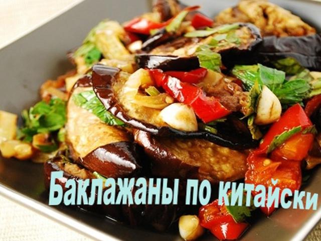 Баклажани по-китайськи: рецепт в кисло-солодкому соусі, з болгарським і гострим перцем, у клярі, з картоплею, з м'ясом