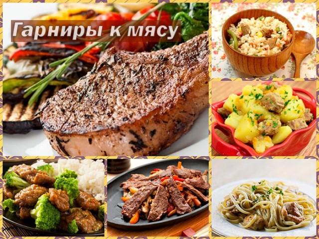 Що приготувати в якості гарніру до м'яса, рибі? Рецепти гарнірів до м'яса з рису, пшона, гречки, перловки, овочів, сочевиці, квасолі, гороху