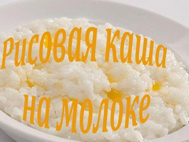 Каша рисова на молоці: кращі рецепти. Як смачно зварити рисову молочну кашу з молоком, згущеним молоком і гарбузом, родзинками, сухофруктами, горіхами в мультиварці, на плиті: рецепт