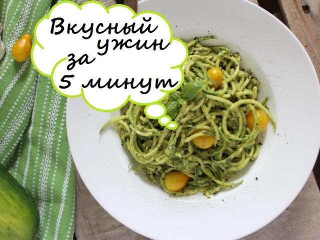 10 швидких рецептів вечері за 5 хвилин: інгредієнти опис