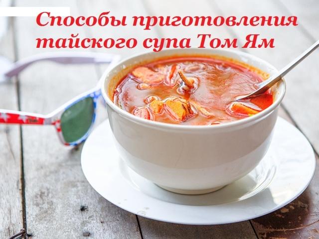 Рецепт гострого тайського супу Том Ям з креветками, куркою, морепродуктів, грибами. Оригінальний рецепт приготування супу Том Ям на кокосовому молоці з фото