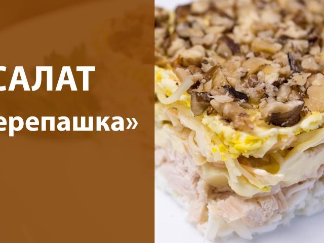 Святковий салат «Черепаха»: інгредієнти і покроковий класичний рецепт з куркою і чорносливом шарами по порядку. Як смачно приготувати салат «Черепаха» з яблуком, виноградом, грибами, сиром, волоськими горіхами, курячою печінкою: найкращі рецепти