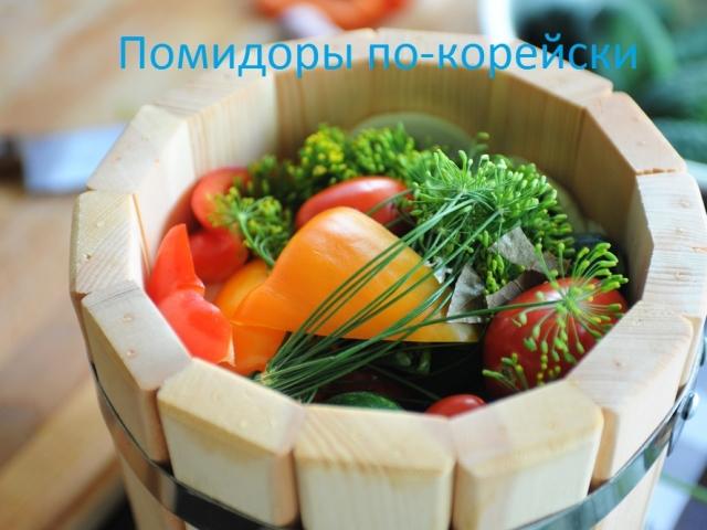 Помідори по-корейськи: найсмачніший рецепт швидкого приготування і на зиму. Зелені та червоні помідори по-корейськи з морквою, баклажанами, огірками і приправою: найсмачніші рецепти в банках на зиму