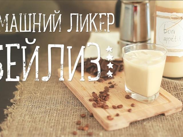 Виготовлення лікер Бейліз в домашніх умовах: кращі рецепти. Як самому зробити лікер Бейліз в домашніх умовах молочний, вершковий, кавовий, шоколадний: рецепти, відгуки