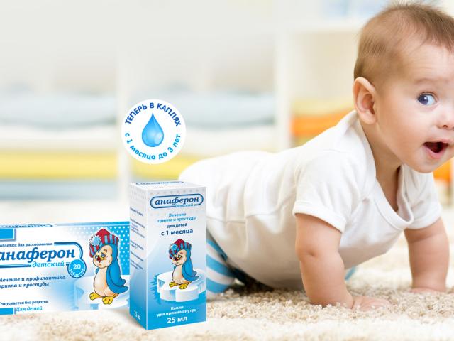 Препарат Анаферон дитячий: від чого допомагає, інструкція із застосування, складу, дія препарату, показання та протипоказання до застосування, передозування, побічні ефекти, взаємодія з іншими препаратами