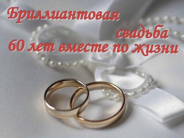 60 років спільного життя в шлюбі: яке весілля, як називається? Що подарувати батькам, бабусі з дідусем на діамантове весілля? Сценарій святкування і гарні поздоровлення з діамантовим весіллям від дітей, онуків і правнуків у віршах і прозі