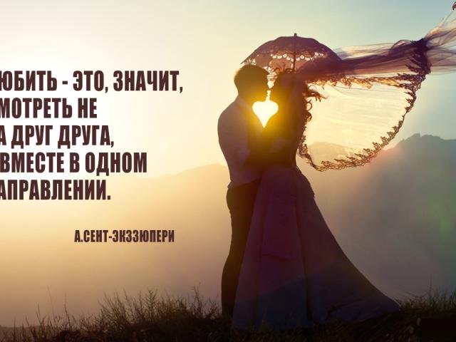 Кращі цитати про любов зі змістом, справжню любов до чоловіка, хлопцю, дівчині, жінці: список статусів. Красиві, короткі, розумні цитати і фрази, висловлювання великих людей, з фільмів та пісень про кохання, життя, щастя, сім'ї, весілля, вірності: спис