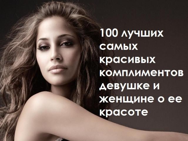 100 кращих найкрасивіших компліментів дівчині і жінці про її красу своїми словами, в прозі: список. Як красиво сказати дівчині, що вона красива: вірші, віршики про красу дівчата, дуже красиві слова захоплення жіночою красою