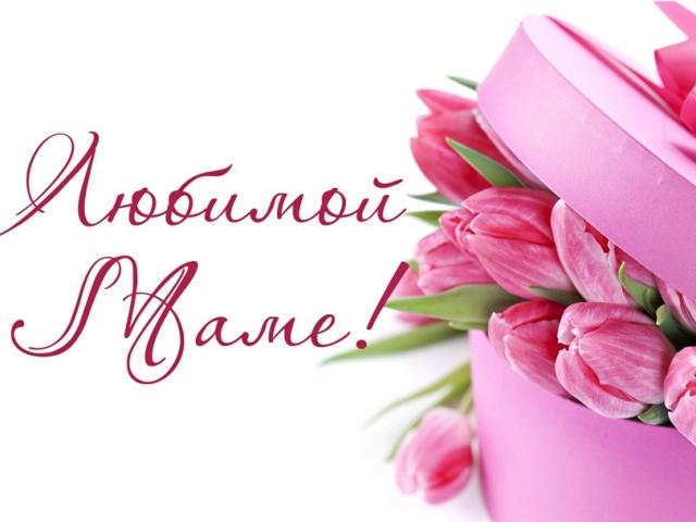 Красиві слова і вирази для мами для привітань, побажань, подяки, просто так для вираження любові до мами: список зворушливих, ніжних, приємних, теплих, ласкавих і добрих слів. Список ніжних і ласкавих слів малюкам для мам