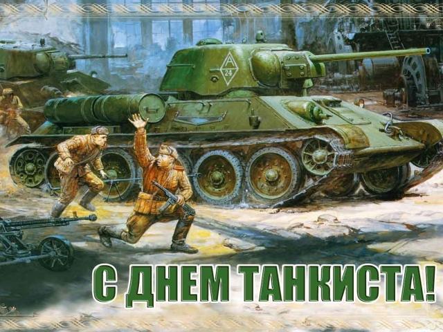 День танкіста в 2019 році в Росії, Білорусі якого числа буде: дата. Красиві привітання з Днем танкіста: слова