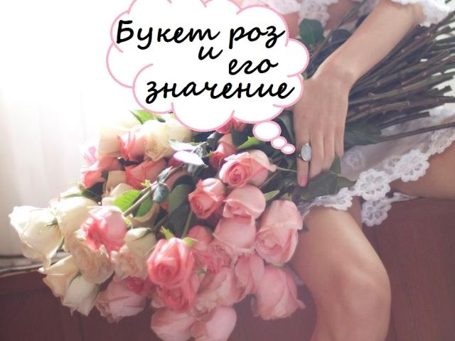 Значення кольору і кількості троянд у букеті при даруванні дівчині — мова квітів, символіка подарунка: опис. Що означають жовті, рожеві, білі, червоні, бордові, кремові, помаранчеві, коралові, біло-рожеві, змішані троянди, 1, 3, 5, 7, 9, 25 троянд в