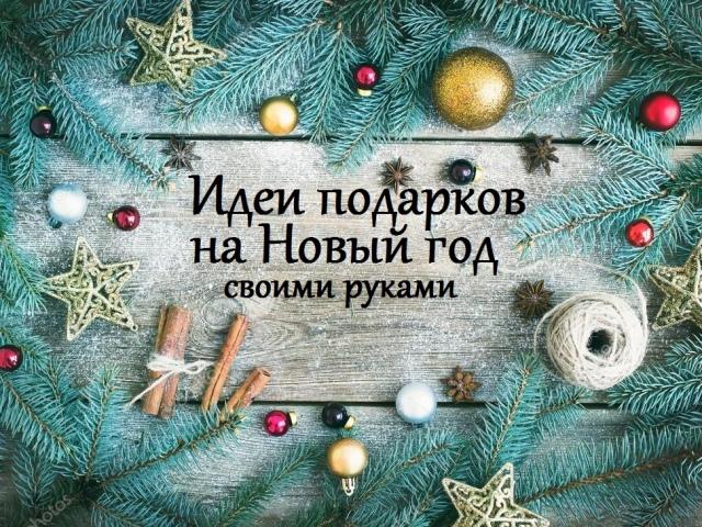 Ідеї подарунків на Новий рік своїми руками: фото. Як зробити цікавий новорічний подарунок батькам — мамі, татові, бабусі, дідусеві своїми руками: ідеї для школи, дитячого саду, схеми, шаблони, фото