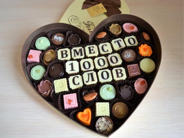 Як зробити цукерки з привітаннями та побажаннями своїми руками: шаблони, фото. Коробочки з цукерками та побажаннями своїми руками: ідеї, фото. Які побажання та поздоровлення написати в подарункових цукерках з побажаннями: слова