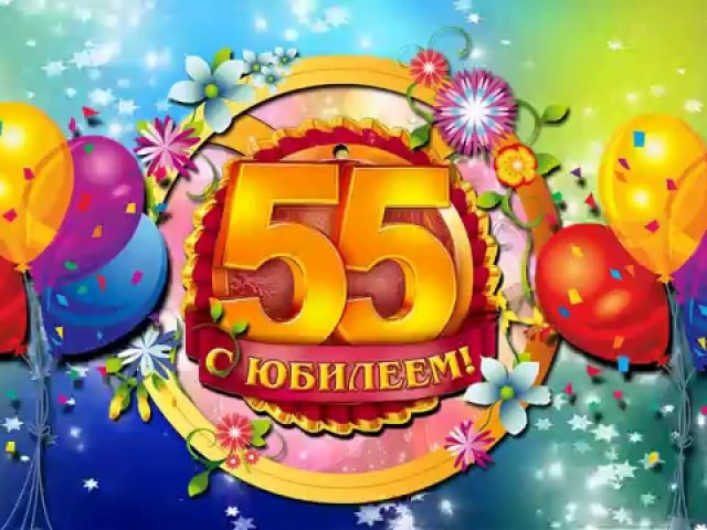 Красиві привітання з ювілеєм жінці 55 років у віршах, прозі, СМС: слова, текст, сценки. Конкурси та жартівливі, прикольні, зворушливі, оригінальні, цікаві, короткі привітання на ювілей жінці, мамі, дружині, подрузі, сестрі, колезі 55 років: сл