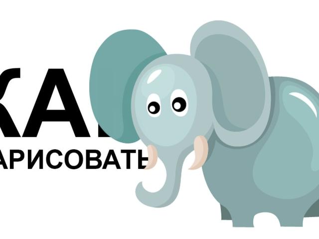 Як намалювати слона олівцем поетапно для дітей і початківців? Як намалювати Слона і Моську?