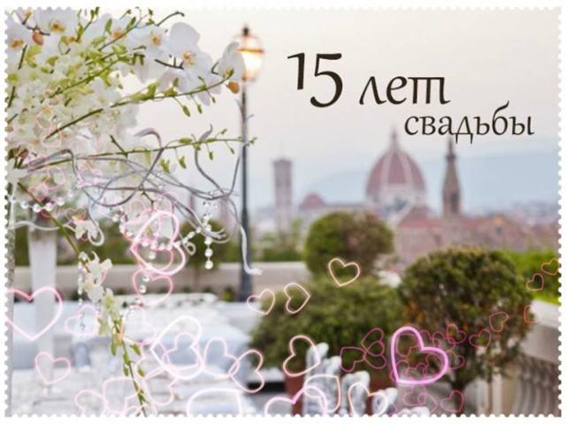 15 років спільного життя в шлюбі: яке весілля, як називається? Що подарувати чоловікові, дружині, друзям, подружжю, на кришталеве весілля 15 років? Привітання з річницею скляній весілля 15 років дружині, чоловікові, красиві, зворушливі, прикольні у віршах