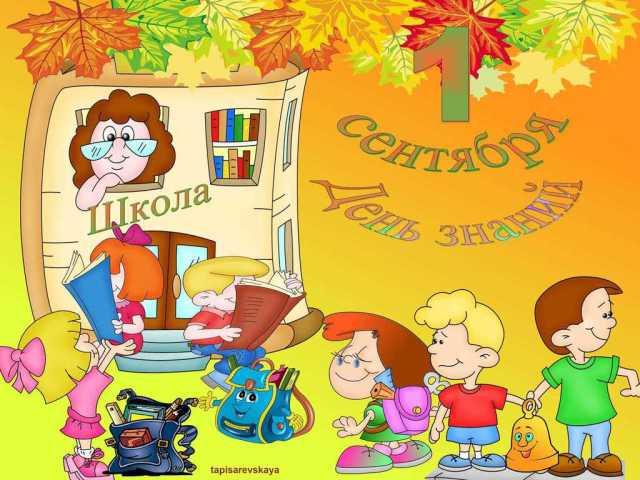 Сценарій проведення свята для першокласників на 1 вересня в школі: танець, пісня, вірші, конкурси, ігри, вікторини, сценки