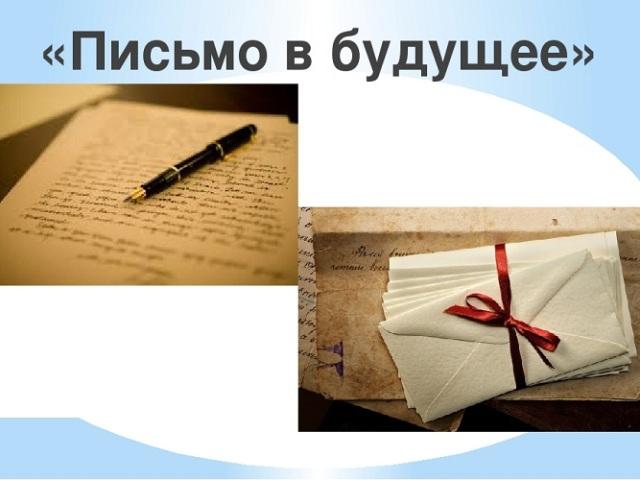 Послання, лист самому собі в майбутнє: зразок для школяра — як оформити, як відправити, що написати в листі собі в майбутнє?
