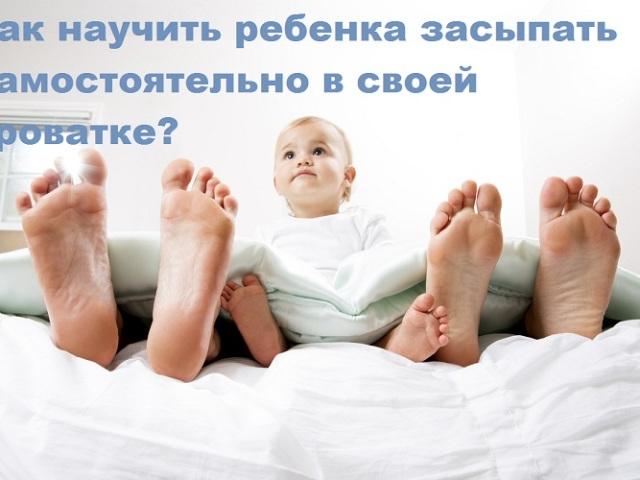 Коли і як привчити дитину засинати самостійно у своєму ліжечку в різному віці: основні правила, поради. Чого не можна робити, привчаючи малюка спати окремо?