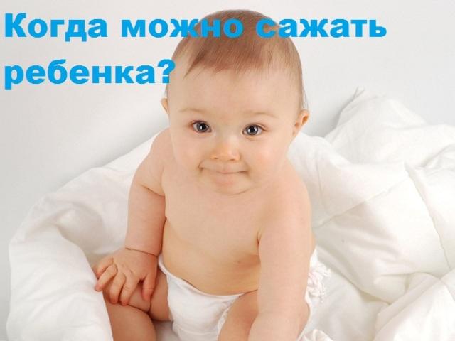 Коли можна садити дитину: важливі нюанси, у скільки місяців можна висаджувати хлопчиків, дівчаток? Як починати висаджувати дитину?