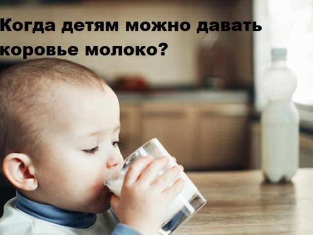 Коли можна давати дитині коров'яче молоко: вивчаємо склад, користь і шкоду для дитячого організму