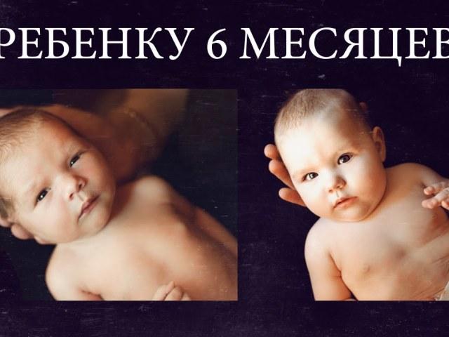 Дитині 6 місяців — вміння, навички, слухове, зорове, фізичний, психоемоційний розвиток, харчування, гімнастика, ігри: опис