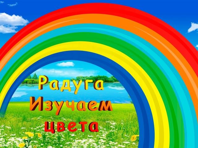 Всі кольори веселки по порядку для дітей, школярів: правильна послідовність і назви кольорів. З якого кольору починається веселка? Скільки холодних і теплих кольорів у веселці? Як швидко запам'ятати кольори веселки?