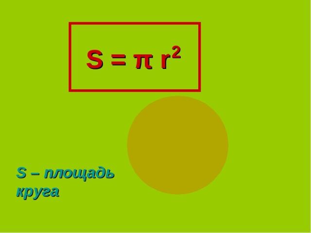 Площа кола: формула. Чому дорівнює площа кола, описаного і вписаного в квадрат, і прямокутний рівнобедрений трикутник, прямокутну, равнобедренную трапецію?