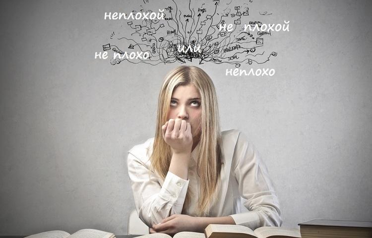 Як правильно пишеться слово: «непогано» або «не погано», разом чи окремо?