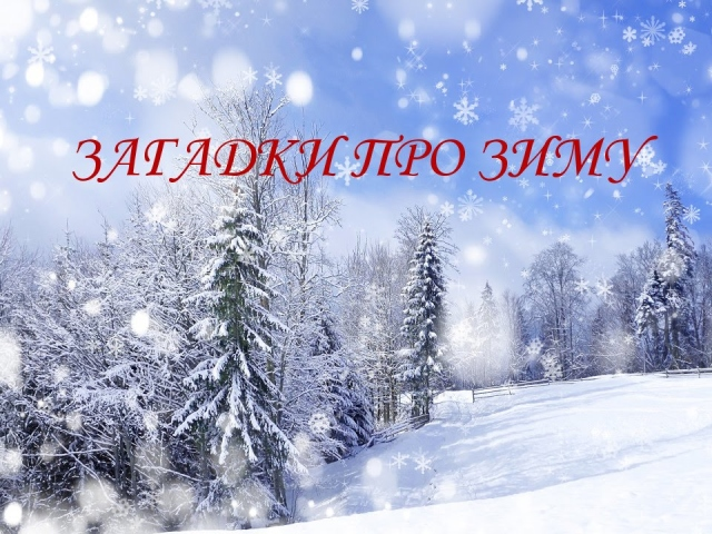 Загадки про зиму та Новий рік для дітей дошкільного та шкільного віку, школи, ДНЗ, дорослих: збірник кращих загадок з відповідями. Які є і як знайти новорічні загадки про зиму для дітей?