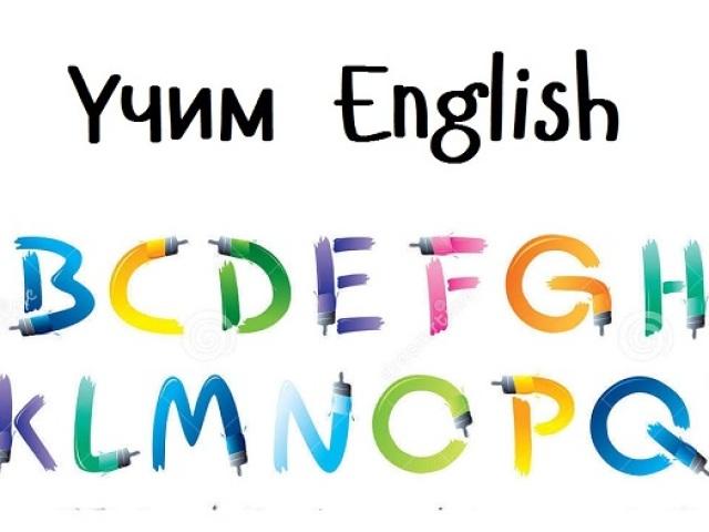 Англійський алфавіт для дітей з транскрипцією та російською вимовою: таблиця. Скільки букв в англійському алфавіті? Як швидко вивчити англійський алфавіт дитині? Англійський алфавіт для дітей пісня: відео
