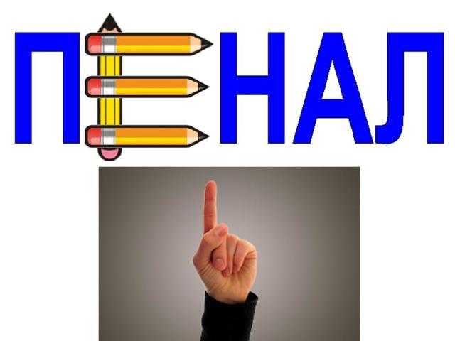 Як правильно пишеться слово: «пенал» або «бив» для олівців? Куди падає наголос у слові пенал? Пенал – перевірочне слово яке, це словникове слово чи ні?