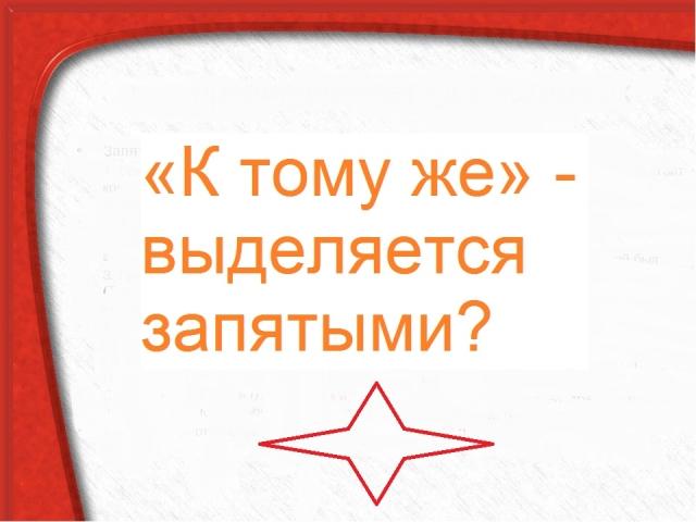 «До того ж» — це вступне слово, виділяється комами? Як правильно ставити розділові знаки при уточнюючих і приєднувальних обертах?