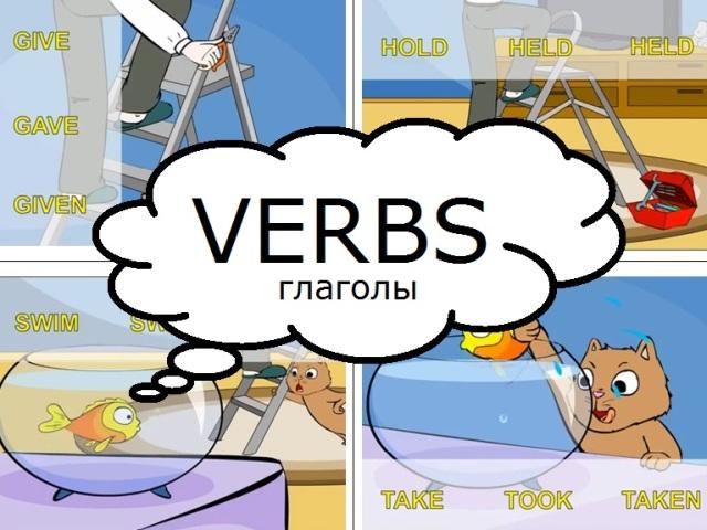 Тема «Дієслова» англійською мовою для дітей: необхідні слова, вправи, діалог, фрази, пісеньки, картки, ігри, завдання, загадки, мультики для дітей на англійській мові з транскрипцією та перекладом для самостійного вивчення з нуля