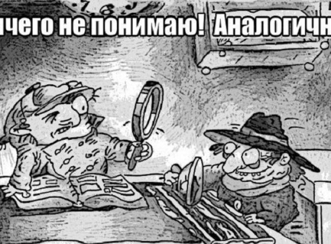 Слово АНАЛОГІЧНИЙ, АНАЛОГІЧНО: що означає? Слово АНАЛОГІЧНО, АНАЛОГІЧНИМ ЧИНОМ: виділяється комами чи ні? Як правильно писати слово АНАЛОГІЧНО? Російські синоніми до слова аналогічний: приклади