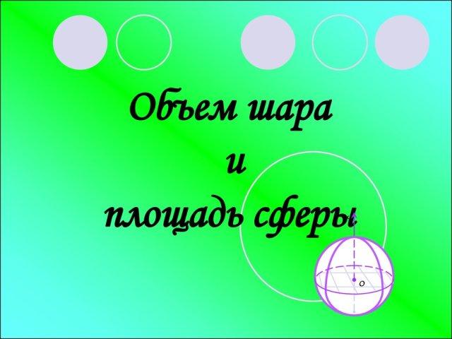 Формула об'єму і площі повної поверхні кулі, сфери через радіус і діаметр кулі: значення. Приклади обчислення площі поверхні та об'єму кулі, через радіус і діаметр кулі: опис. Як знайти об'єм кулі через площу поверхні кулі: приклад