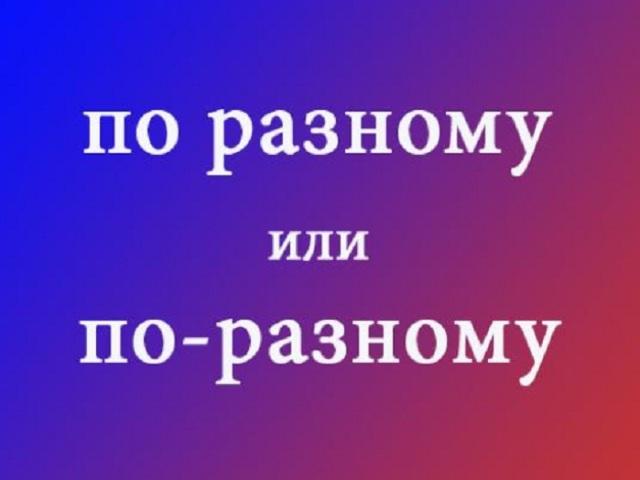 Як правильно пишеться «по-різному» або «по-різному»: правила, перевірочні запитання, приклади пропозицій