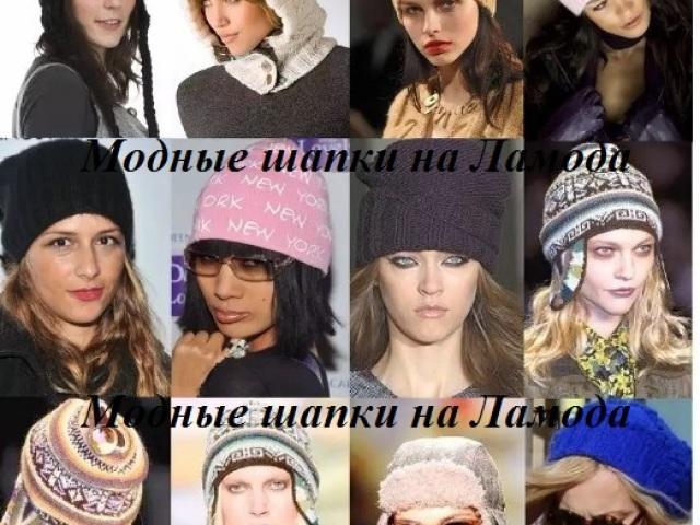 Ламода – модні брендові жіночі шапки весняні і зимові: в'язані, вушанки, з козирком, квітами, помпоном, шарфом. Яку шапку вибрати і купити дівчині і жінці в інтернет магазині Ламода: відгуки
