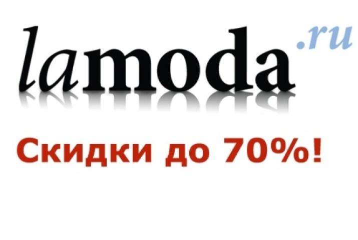 Ламода — розпродаж брендових джинсів, ременів, сонцезахисних окулярів, парасольок чоловічих і жіночих: каталог, ціна, фото. Де купити брендові наручний годинник, ремені, окуляри інтернеті?