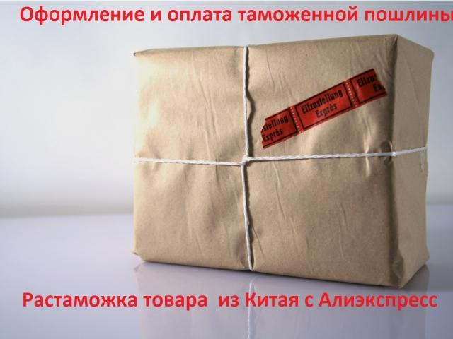 Оформлення та оплата мита, розмитнення товару з Китаю з Алиэкспресс: документи. Скільки беруть мита з посилок Алиэкспресс?